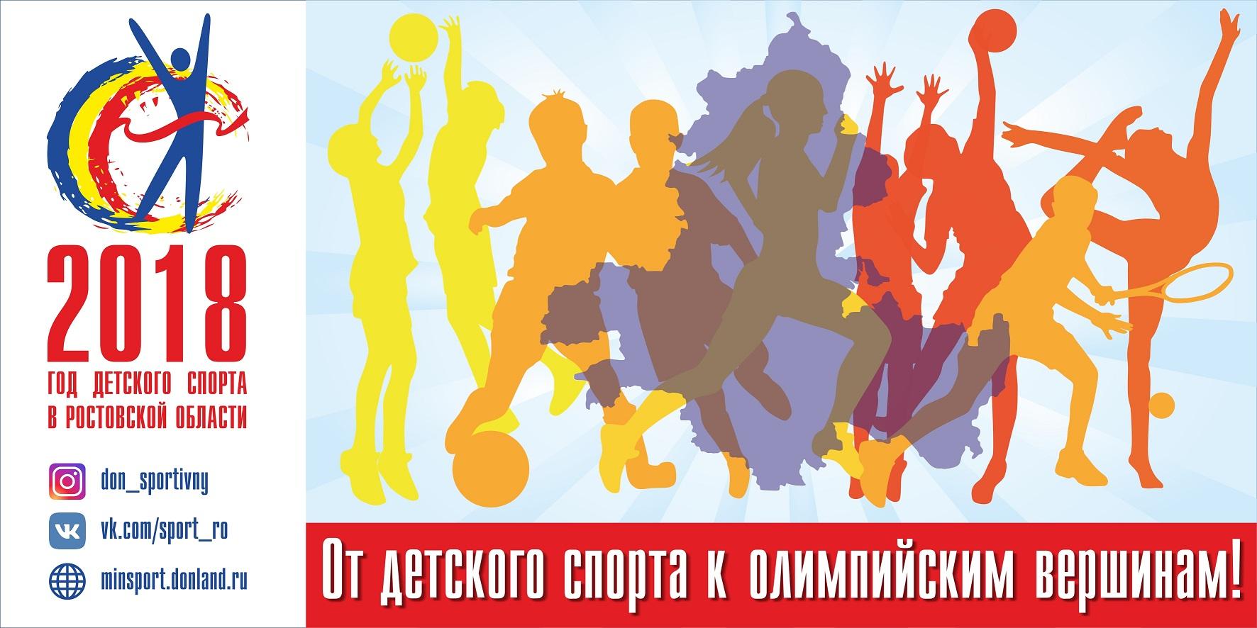 День физкультурника картинки для детей